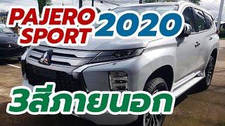 ยลโฉมตัวจริง Mitsubishi Pajero Sport 2020 ทั้ง 3 สี ก่อนเปิดตัวในไทย 25 กรกฎาคมนี้ | CarDebuts