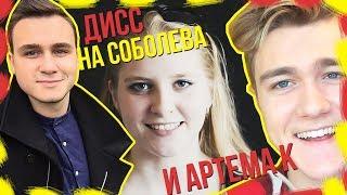 ДИСС НА АРТЕМА К - KOMKOZAVRA, ДИСС НА СОБОЛЕВА - EXPERT ft. SWAGGHA (Реакция)