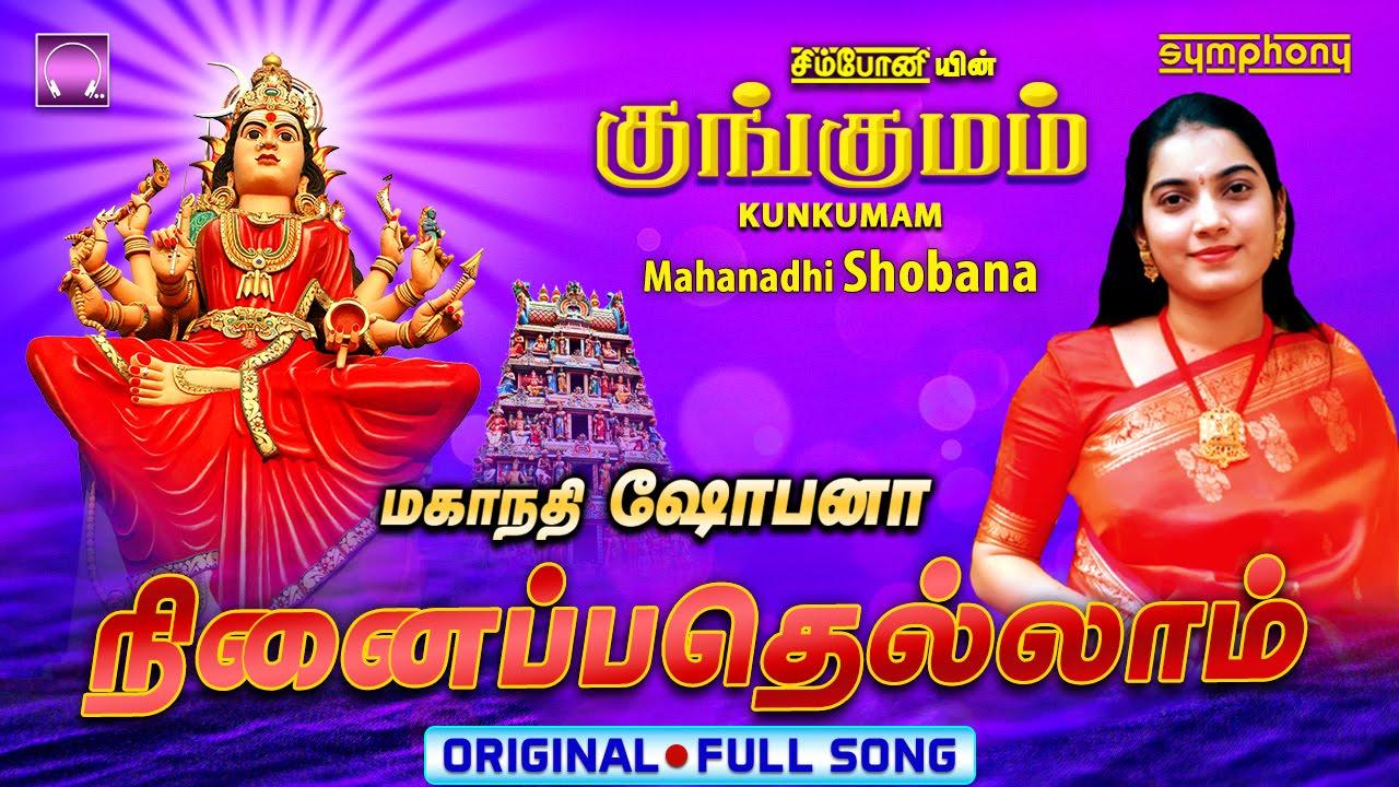 MAHANADHI SHOBANA - Lyrics Playlists & Videos