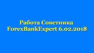 Работа Форекс Советника ForexBankExpert 06 /02/2018