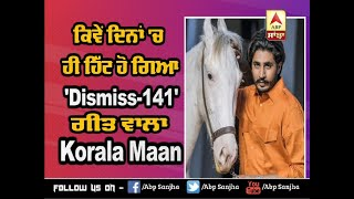 Korala Maan interview | Exclusive | dismiss 141 song | ABP Sanjha
