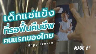 เด็กแช่แข็งที่รอฟื้นคืนชีพคนแรกของไทย 'Hope Frozen' | Made By