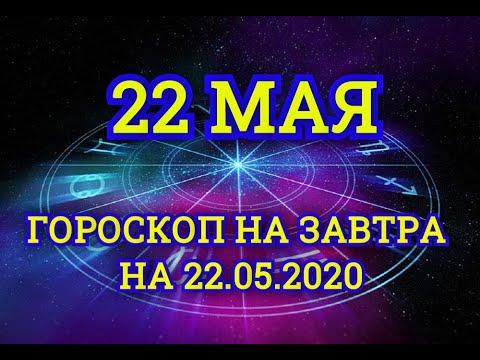 Гороскоп на завтра на 22.05.2020 | 22 Мая | Астрологический прогноз