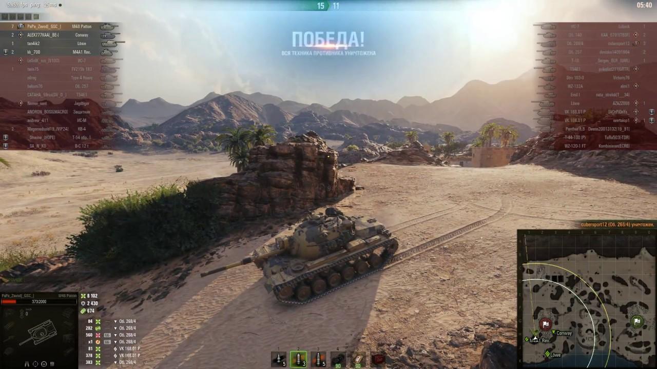 M48A5 Patton, Аэродром, Стандартный бой
