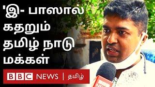Tamil Nadu E Pass: நிஜ நிலவரம் என்ன? மக்கள் என்ன சொல்கிறார்கள்?