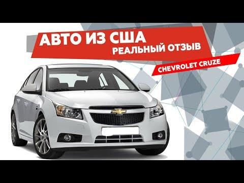 АВТО из США правдивый отзыв Auto Trade UA. Chevrolet Cruze 2012 года из Америки в Украину