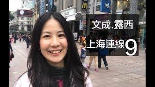 文成.露西 上海連線第9集:南京東路步行街PK西門町