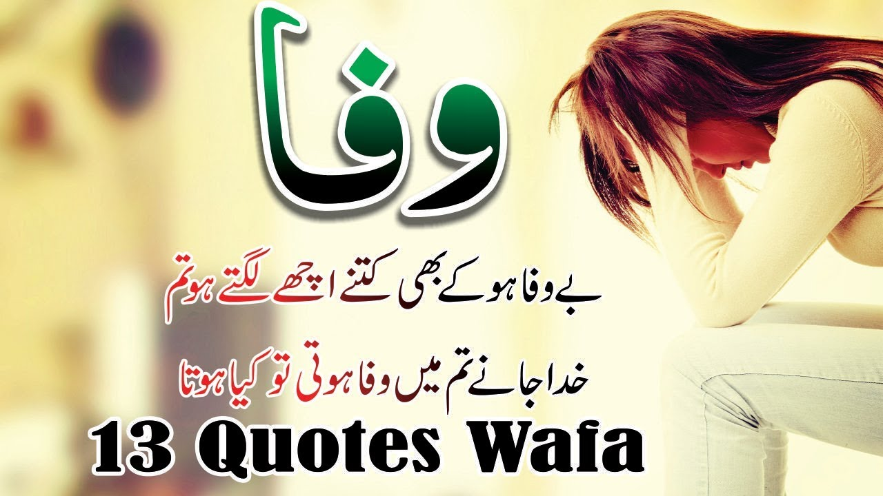 Wafa 13 Best Quotes And Poetry In Hindi Urdu With Voice And Images