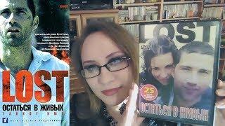 Книга по сериалу LOST (Остаться в живых) Кэти Хапка | Тайное имя | обзор книги Тайное имя