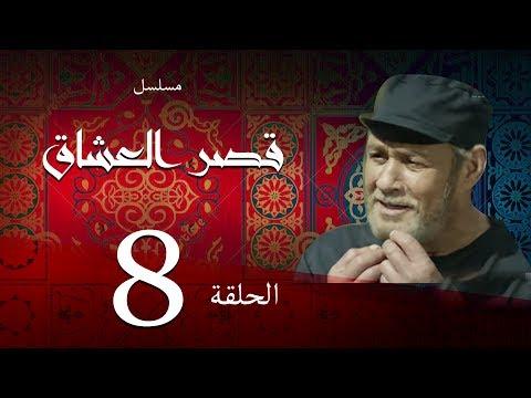 مسلسل قصر العشاق - الحلقة الثامنة |8| Kasr El Oshak Episode