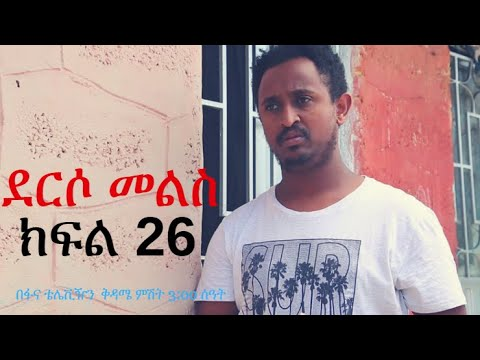 Derso Mels TV series Drama – S02 Episode 26 ደርሶ መልስ - ክፍል 26