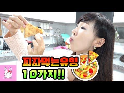 피자 먹을때 이런 사람 꼭 있다?! 피자 먹는 유형 10가지!! 당신은 어떤 유형 인가요?ㅣ토깽이네상상놀이터RabbitPlay
