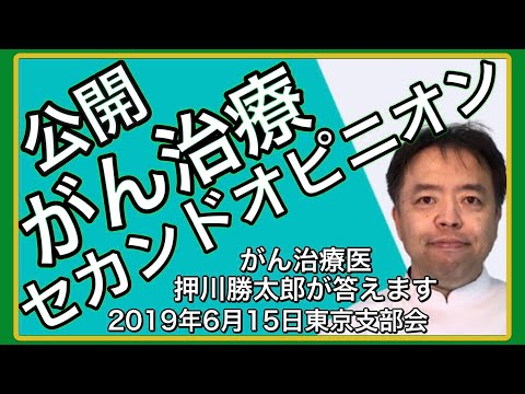 20190615がん治療医・押川勝太郎の公開セカンドオピニオンライブ動画配信