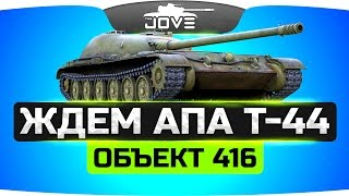 Ждем Апа Т-44 ● Объект 416