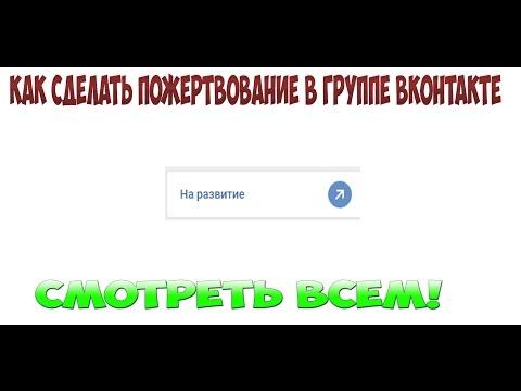 Как сделать в группе/паблике пожертвование Вконтакте