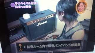 グルービーグロウ 2006年 日本テレビ「ツボ屋与兵衛」出演VTR