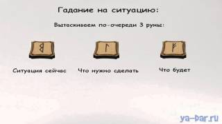 Как гадать на рунах. Способы гадания на рунах.(Как сделать рунический Амулет на быстрый приход денег http://ya-dar.ru/amulet.html Как сделать Амулет на быстрый приход..., 2015-11-03T01:29:54.000Z)