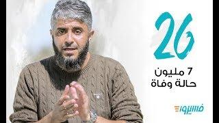 ٧ مليون حالة وفاة | فسيروا 3 مع فهد الكندري - الحلقة 26 | رمضان 2019