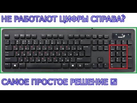 Как разблокировать правую часть клавиатуры