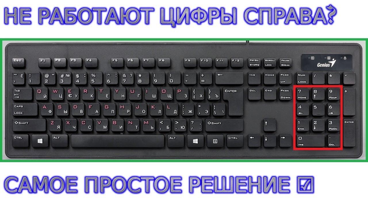 Как сделать чтобы в ноутбуке цифры 3