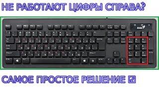 Не працюють цифри на клавіатурі справа в комп'ютері, ноутбуці Дізнайтеся, як включити цифри на клавіатури
