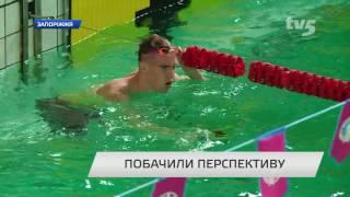 Чемпионат Украины по плаванию среди взрослых и молодежи Запорожье