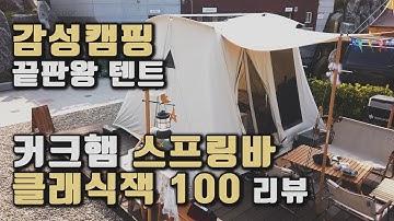 커크햄 스프링바 클래식잭 100 리뷰ㅣ감성캠핑 텐트 끝판왕 ㅣKirkham Tentㅣ감성텐트