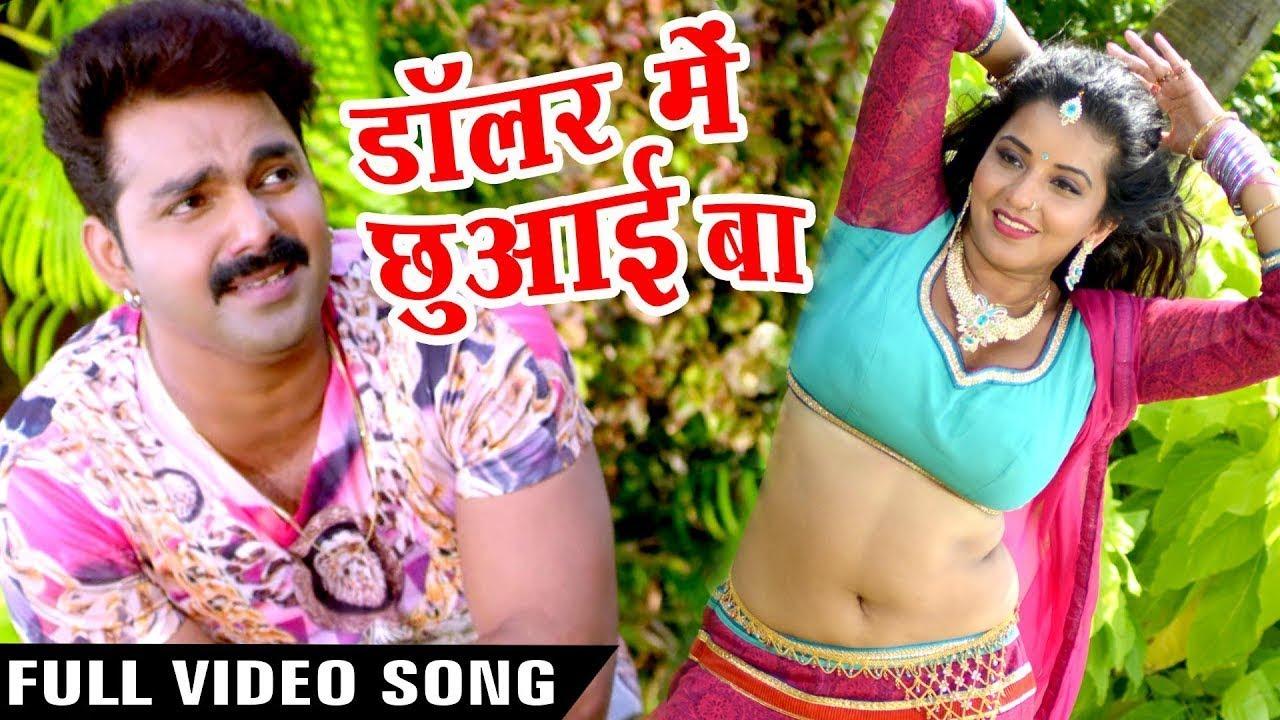 #Pawan Singh I #Video- कइसे में चुम्मा लियाईल बा I Monalisa का सबसे रोमांटिक Bhojpuri Superhit Song