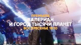 Музыка из рекламы СТС — Валериан и город тысячи планет (2018)
