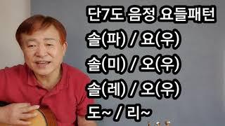 최고의 요들송 강의(1…