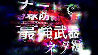"""【地球防衛軍5】""""""""ネタ""""""""【チート】"""