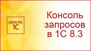 Консоль запросов в 1С 8.3
