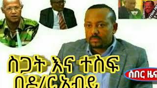 Ethiopia፡ በጣም ደስ የምል ዜና ዘሬ .March..27..2018..