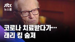코로나 치료받다가…'미 토크쇼 전설' 래리 킹 숨져 / JTBC 뉴스룸