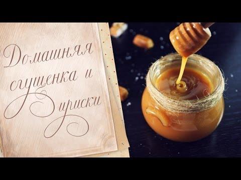 Торт Медовая ириска - Простые рецепты