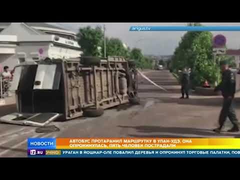 Опубликовано видео столкновения автобуса и маршрутки в Улан-Удэ