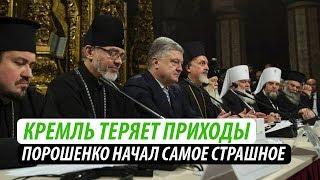 Кремль теряет приходы. Порошенко начал самое страшное