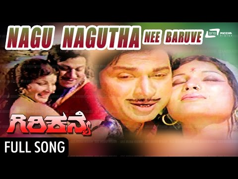 Nagu Nagutha Nee Baruve | Song From Giri Kanye – ಗಿರಿಕನ್ಯೆ| Dr Rajkumar Hit Songs | Jayamala