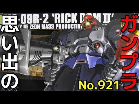 921 1/144 MS-09R-2「リック・ドムⅡ」HG   『HG UNIVERSAL CENTURY』