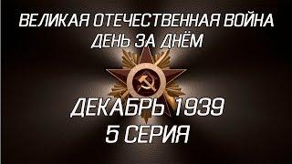 Великая война. Декабрь 1939. 5 серия