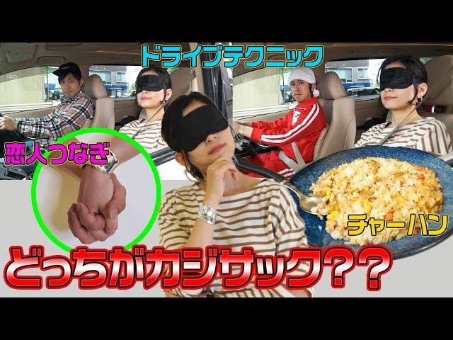 どっちがカジサックDEショー!!