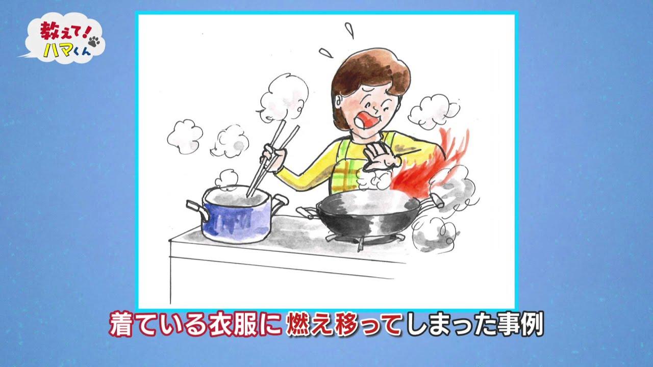 教えてハマくん!! コンロ火災編 - YouTube