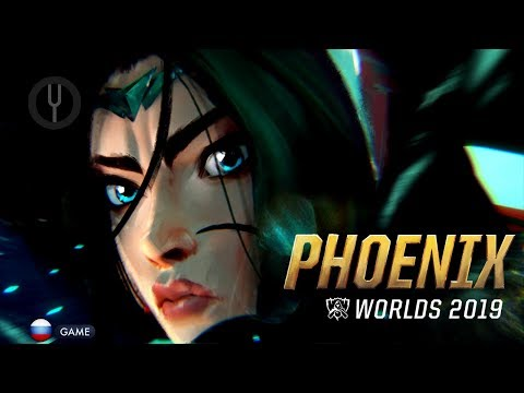 [League Of Legends на русском] Phoenix [Onsa Media]