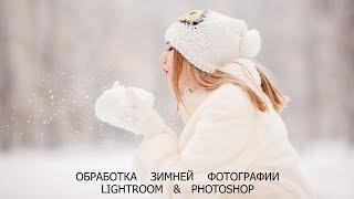 Урок: обработка зимней фотографии, лайтрум и фотошоп