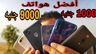 أفضل هواتف تشتريها قيمه مقابل سعر من 1000 إلى 9000 جنيه