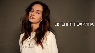 Евгения Нохрина - Актёрская визитка