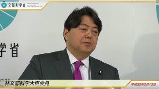 林文部科学大臣会見(平成30年2月13日):文部科学省