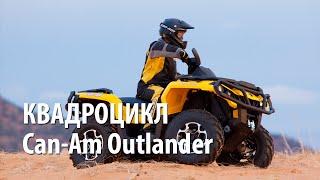 Квадроцикл Can-Am Outlander1000XT покоритель грязи. Тест-драйв Can-Am Outlander1000XT[Smotorom]