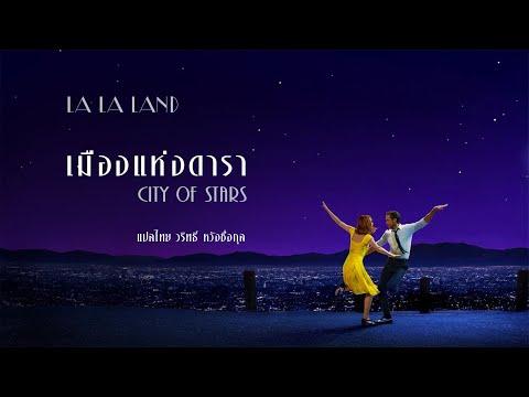 เมืองแห่งดารา — City of Stars (THAI version)