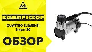 Автомобильный компрессор QUATTRO ELEMENTI Smart 30 смотреть